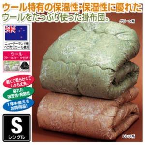 羊毛キルト掛け布団 【2色組み/シングルサイズ(ピンク・グリーン(緑))】 ニュージーランド産羊毛100% 日本製