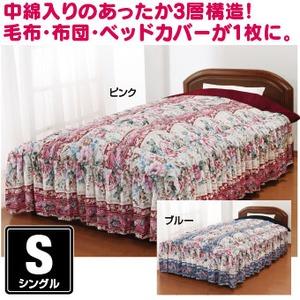 あったか3層構造ボリュームマイヤ-毛布地ベッド布団(掛け布団) 【シングルサイズ】 ブルー(青)