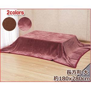 保温力効果抜群こたつ中掛け毛布 【長方形(大)】 180cm×280cm ブラウン