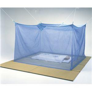 大蚊帳 4.5畳 (日本製)