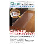 クリアキッチン保護マット 250cm幅