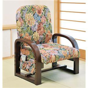 足腰らくらく座椅子/リクライニングチェア 【座面高3段階調節可】 肘付き 天然木フレーム サイドポケット付き