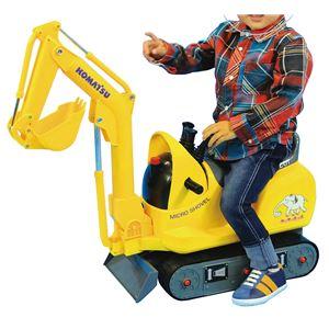 乗用マイクロショベル/子供用玩具 【幅26cm】 対象年齢3〜8歳 耐荷重25kg ヘルメット付き 転倒防止機能 『NEWコマツイエロー』