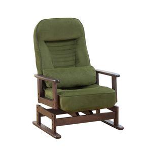天然木リクライニングチェア/回転高座椅子 【グリーン】 肘付き 座面2段階調節 同色クッション付き 【完成品】