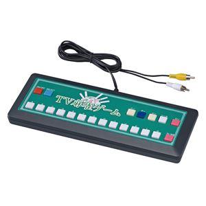 家庭用 テレビ麻雀ゲーム 【幅27.8cm】 単三電池対応 簡単設置 〔リビング ダイニング〕