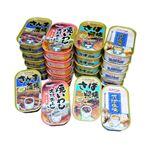 【キョクヨー】お魚惣菜缶詰(計24缶)