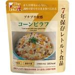 7年保存レトルト食品 コーンピラフ(50袋入り)