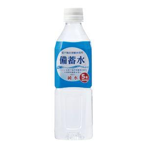 備蓄水 500ml (24本)