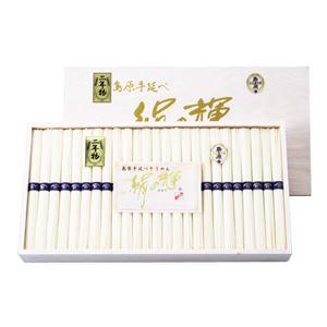 野村屋 島原手延素麺絹の輝「二年物」 K-50