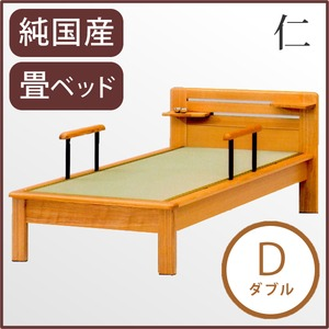 純国産 畳ベッド ダブル 「仁」 (ヘッドシェルフ×1個、手すり2本付き) い草たたみ 木製 【日本製】