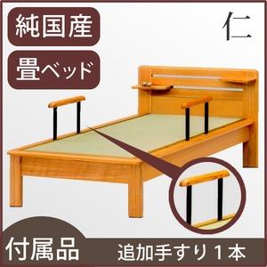 【付属品】「仁」 畳ベッド用追加手すり1本  【日本製】