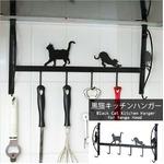 黒猫キッチンハンガー 調理器具掛け レンジフード用 ネコグッズ キッチン収納 黒猫シリーズ 換気扇用