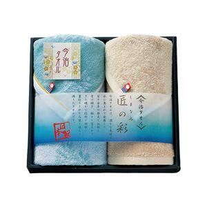 しまなみ匠の彩タオルセット 【フェイスタオル/ウォッシュタオル】 日本製 綿100% IMM-016