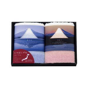 メイドインジャパン富士山タオル 【ハンドタオルセット】 日本製 綿100% 60910