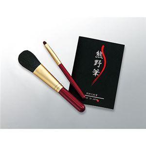熊野化粧筆セット 筆の心 KFi-50R