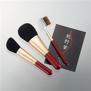熊野化粧筆セット 筆の心 KFi-R80HBC