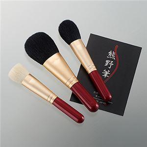 熊野化粧筆セット 筆の心 KFi-10RB