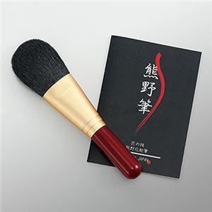 熊野化粧筆 フェイスブラシ KFi-40R