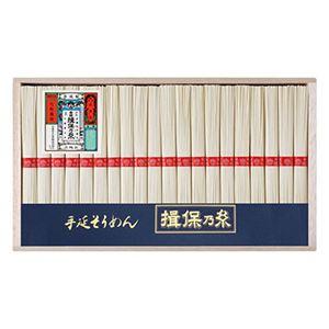 手延素麺「揖保乃糸」上級品 TS-50