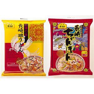 (東洋軒)長崎ちゃんぽん&長崎皿うどんセット 4食