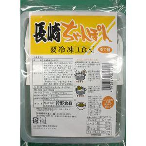 レンジで簡単!長崎ちゃんぽん&坦々麺 10食