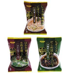 3種のこだわりスープ15食セット×2セット(計30食)