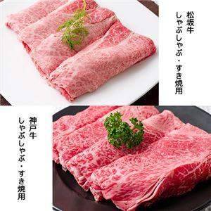 豪華松阪牛&神戸牛セット{松坂牛(焼肉用)&神戸牛(しゃぶしゃぶ・すき焼用)}各400g