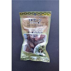デーツ(ピアロム種・ナツメヤシの実) 1袋