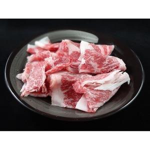 黒毛和牛 切り落とし 【4kg】 肩肉・バラ肉・モモ等 小分けタイプ 個体識別番号表示 牛肉 精肉