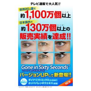 シックスティセカンズNEW/目元用ジェル 【15ml】 エイジングケア しわケア