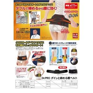 Dr.PRO グイッと締める腰ベルト Mサイズ
