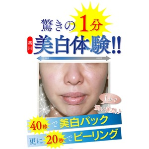 薬用美白革命/薬用ピーリングジェル 【医薬部外品】 全身用 日本製