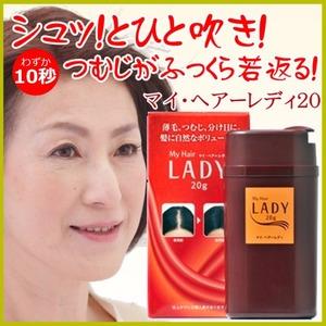 マイ・ヘアー レディ/ヘアケア用品 【ライトブラウン 20g】 植物性 シャンプーできれいに落とせる 日本製