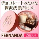 【2個セット】 サボン エ スウィーツプチギフト/チョコレート型洗顔石けん 【2コ入り】 100%自然素材 『フェルナンダ』