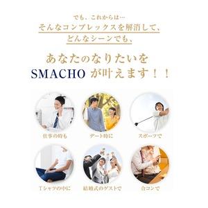 SMACHO(スマッチョ)
