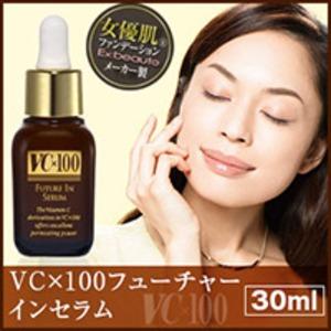 VC×100 フューチャーインセラム 30ml
