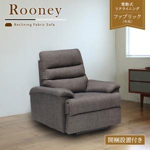 【開梱設置費込】電動リクライニングソファー 【1人掛け ブラック】 ファブリック(布製) 黒 【Rooney】ルーニー