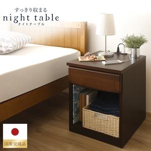 日本製 ナイトテーブル 幅40cm ダークブラウン 2口コンセント付き 引き出し付き 木製 ベッドサイドテーブル ベッドサイドチェスト ナイトチェスト 【完成品】