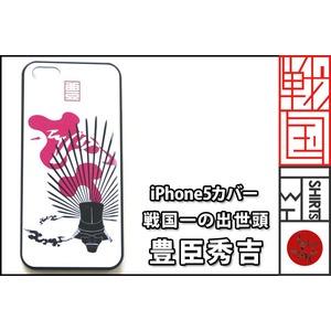 豊臣秀吉 iPhone5/5Sケース