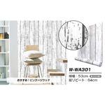 【WAGIC】(30m巻)リメイクシート シール壁紙 プレミアムウォールデコシートW-WA301 木目調 ダメージ ウッド白系