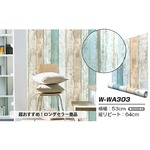 【WAGIC】(30m巻)リメイクシート シール壁紙 プレミアムウォールデコシートW-WA303 木目 1番人気パステルウッド