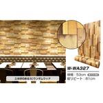 【WAGIC】(6m巻)リメイクシート シール壁紙プレミアムウォールデコシートW-WA327 木目 3D立体ウッド ミックスブラウン