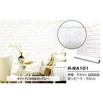 【WAGIC】(6m巻)リメイクシート シール壁紙 プレミアムウォールデコシートR-WA101 レンガ 3D豪華 白系