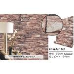 【WAGIC】(6m巻)リメイクシート シール壁紙 プレミアムウォールデコシートR-WA110 レンガ3D石目調 ブラウン