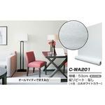 【WAGIC】(6m巻)リメイクシート シール式壁紙 プレミアムウォールデコシートC-WA201 北欧カラー無地(石目調) 白ホワイト