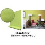【WAGIC】(6m巻)リメイクシート シール式壁紙 プレミアムウォールデコシートC-WA207 北欧カラー無地(石目調) イエローグリーン