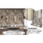 【WAGIC】(6m巻)リメイクシート シール壁紙 プレミアムウォールデコシートW-WA321 オールドウッド 木目調