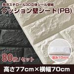【発泡スチロール3D立体シール壁紙】クッション壁シートPB マットホワイト(80枚セット)
