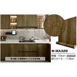 【WAGIC】(6m巻)リメイクシート シール壁紙 プレミアムウォールデコシートW-WA326 リアル木目調 ブラウンウッド