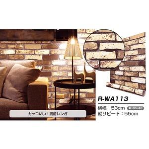 壁紙シール/プレミアムウォールデコシート 【10m巻】 R-WA113 レンガ グラデーション ブラウン系